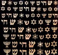 Gold decal Judaica
